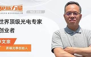 看见新力量NO.03|专访昇暘光學创始人李文宗