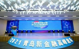 """2021青岛新金融高峰论坛大咖云集,打造""""双循环""""新引擎,助力RCEP新机遇"""