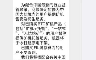 中国互联网金融协发会文打击炒币,交易平台暂停国内矿机服务