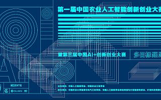 第一届中国农业人工智能创新创业大赛报名正式开启