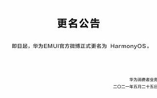 鸿蒙手机操作系统将在6月2日正式发布,华为志在打造万物互联时代