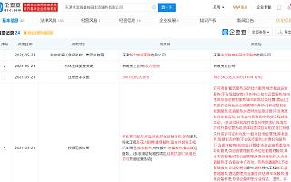 天津市滨海碧桂园生活服务有限公司增资,增幅为194.12%