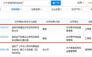 长宁县一食品厂发生疑似有害气体中毒事件,其于3月被行政处罚两次
