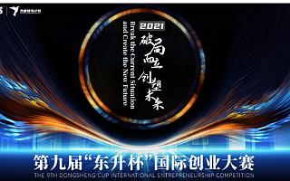 """第九届""""东升杯""""国际创业大赛招募启动!国内32个赛区火热开启!"""