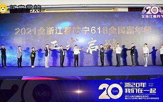"""浙江苏宁发布""""316工程""""规划:智慧零售新升级,三年冲刺600亿"""
