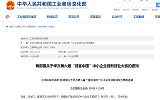 """两部委:共同举办第六届""""创客中国""""中小企业创新创业大赛"""