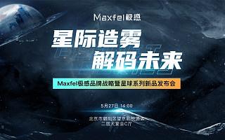 「星际造雾 解码未来」 Maxfel极感品牌战略暨星球系列新品发布会圆满召开