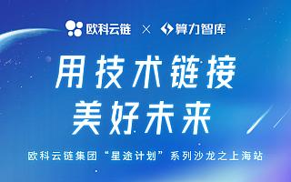"""欧科云链""""星途计划""""上海站深度探讨区块链赋能数据安全治理"""
