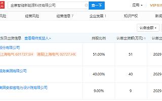上海电气等投资金寨智储新能源科技有限公司