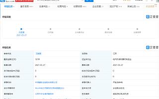 中天科技:子公司中天海缆科创板上市申请获受理