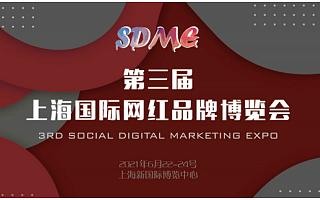 第三届国际网红品牌博览会6月即将引爆初夏