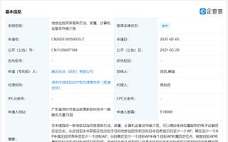 """腾讯公开""""地铁站指纹库更新方法""""专利,可降低人工成本"""
