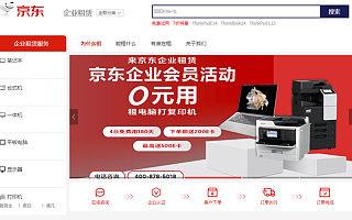 京东企业租赁移动端正式上线,打造移动化智慧办公服务平台