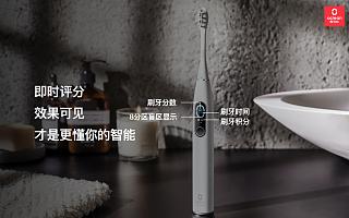 Oclean欧可林新品发布用户科技改善国人口腔健康