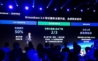 蚂蚁自研数据库 OceanBase 发布 3.0 版本  数据分析能力提升 10 倍