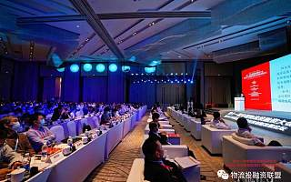 犀牛财经受邀参加第十一届中国物流投融资大会暨2021中国智慧物流科技创新发展论坛