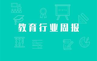 高途停止小早启蒙业务;佳一教育拟赴港上市;广州发布《校外培训机构规范办学行为提示书》   教育产业周报(15期)