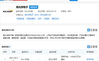 """小米、考拉基金投资短距离无线通讯芯片设计公司""""易兆微电子"""""""