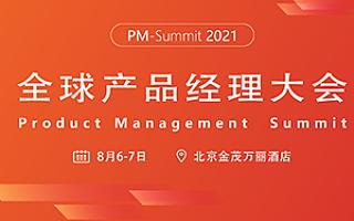 2021全球产品经理大会(8月|北京)