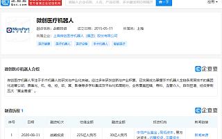 微创机器人被传将在香港IPO中筹集超10亿美元资金