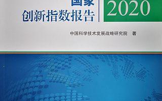 超越新加坡,中国国家创新指数综合排名NO.14