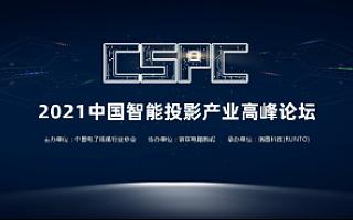 【下周三见】议程预告| 2021 CSPC中国智能投影产业高峰论坛