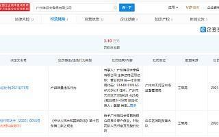广州唯品会零售公司因涉嫌销售不合格女装被罚