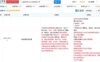 """蜻蜓FM经营范围新增""""从事语言能力培训的营利性民办培训服务机构""""等"""
