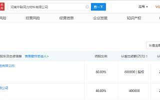 河南中联同力材料有限公司成立,注册资本100亿