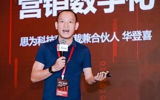 思为科技华登喜:营销的本质是服务 | 2021中国房地产数字峰会
