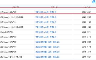 特斯拉汽车(北京)有限公司:召回部分进口Model 3电动汽车