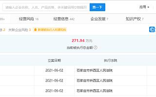 分众传媒有限公司成被执行人,被执行总金额约271.94万