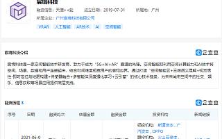 "OPPO、广汽资本投资空间智能技术研发商""宸境科技"""