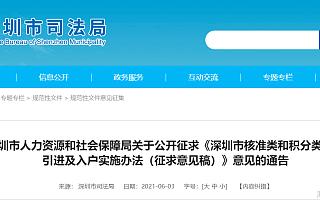 深圳提高入户门槛,但创新创业人才可加分