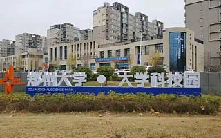 """郑州高新区再添一家""""国字号""""大学科技园"""