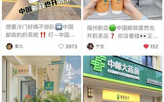 没想到,中国邮政卖奶茶:一铺开就是全国第一