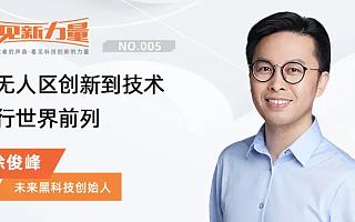 看见新力量NO.05|专访未来黑科技创始人徐俊峰