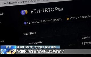 """""""中国版Chainalysis""""升级,欧科云链链上天眼Pro智慧助警打击加密货币犯罪"""