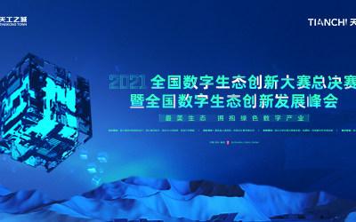 全国数字生态创新大赛总决赛暨数字生态创新发展峰会召开