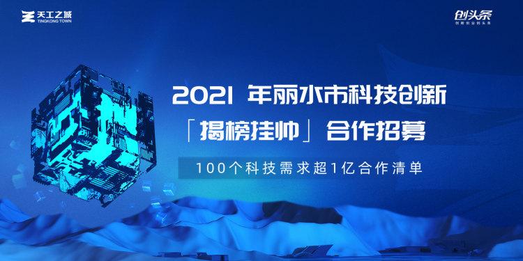 1亿技术合作清单!2021年丽水市科技创新邀您「揭榜挂帅」~