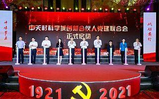 中关村科学城创新合伙人党建联合会揭牌启航