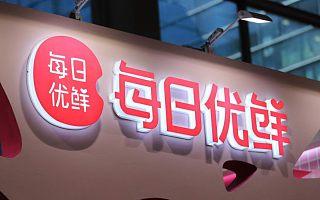 """每日优鲜赴美IPO:拟筹资1亿美元,发力""""成为中国最大的社区零售数字化平台"""""""