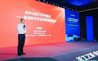 阿里副总裁肖利华:数字化助力乡村振兴——县域数字生态创新趋势展望