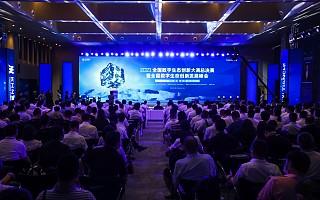助力乡村振兴,2021全国数字生态创新大赛总决赛在浙江遂昌举行