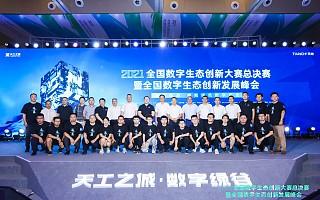 2021全国数字生态创新大赛总决赛暨全国数字生态创新发展峰会在浙江遂昌举行