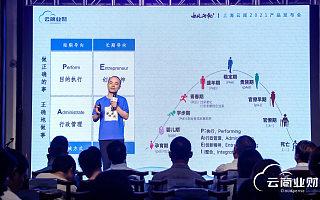 云简科技发布第四代业财数字化产品,加速企业财务数智升级