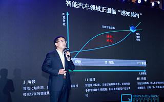 斑马智行徐强:操作系统推动智能汽车从分布式智能迈向融合智能