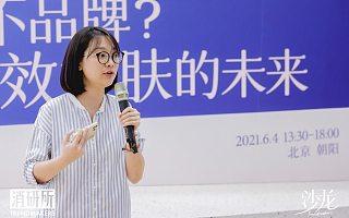 华熙生物樊媛:品类创新的背后是什么?|消研所沙龙