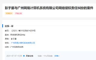 彭于晏起诉网易,将于7月7日开庭