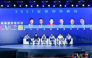 聚力高质量发展,清科创业举办2021全球创投峰会圆满落幕
